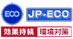 消臭・抗菌・シックハウス対策「ECO関連商品」開発・製造及び販売元