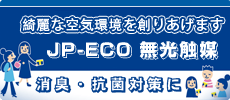 JP-ECO無光触媒