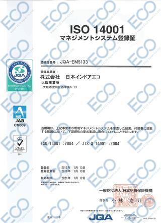 ISO14001(環境マネジメントシステム)