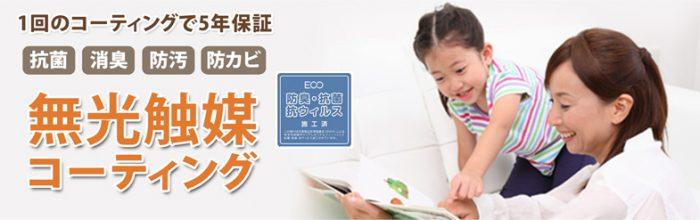 ECO無光触媒を施工するメリット-効果の長期持続